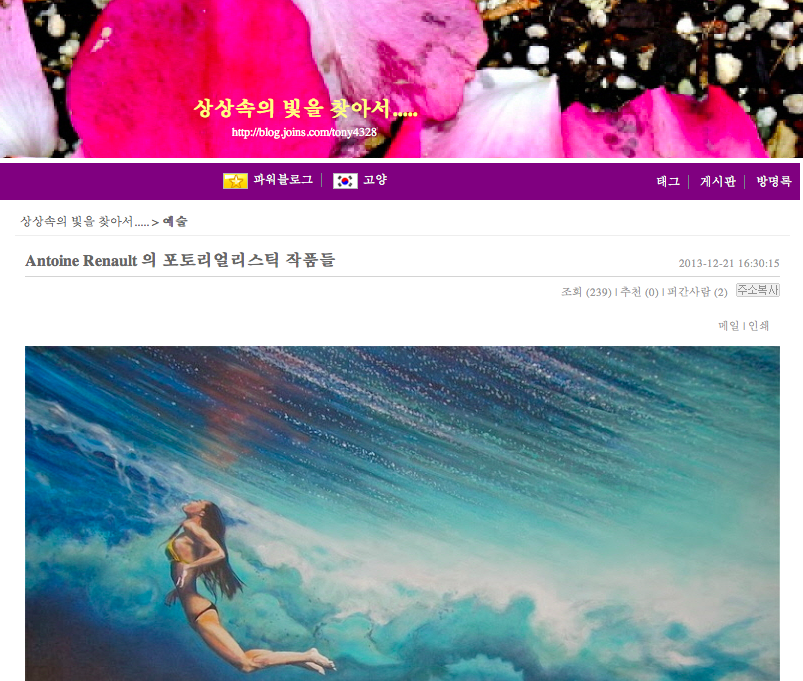 JOINS (Korea) about Antoine Renault Ocean Paintings