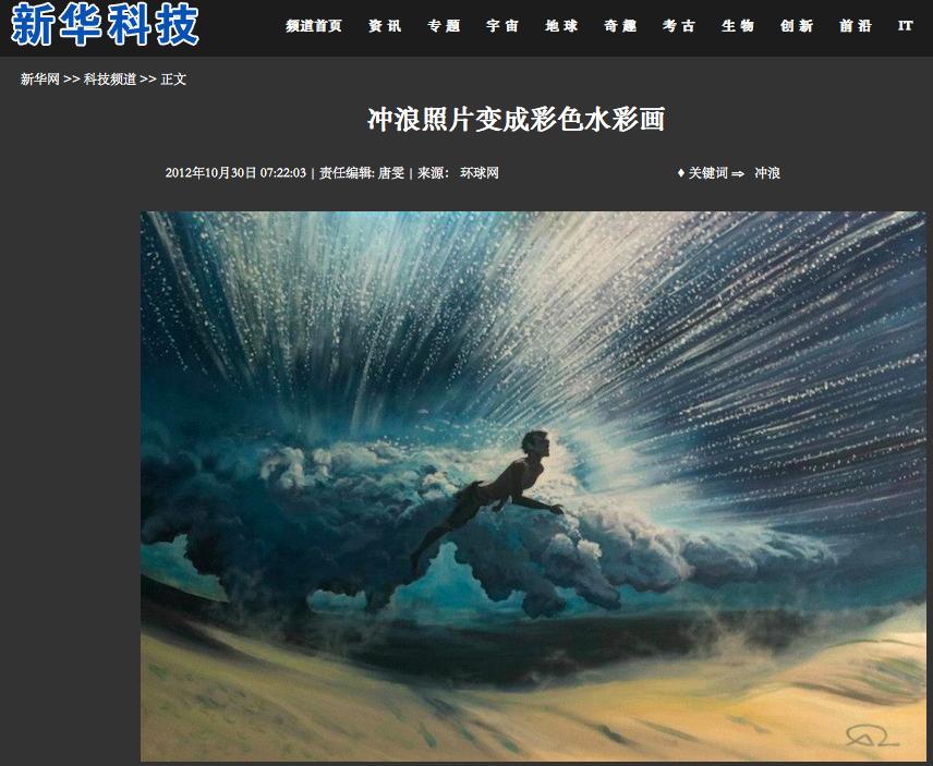 NEWS Xinhuanet antoine-renault-painting